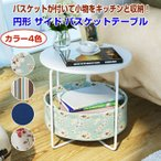 収納 円形 サイド バスケットテーブル ナイトテーブル 収納家具 コーナーテーブル アウトサイド ◇ALW-CT-AMY-2