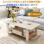 木製 センターテーブル 幅100cm 引き出し付き 収納 ロータイプ リビングテーブル インテリア ひとり暮らし 大型商材 ◇ALW-ZT-H01