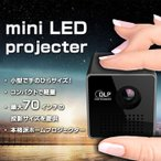 [�ݥ����5��] mini LED projecter �ߥ�LED�ץ��������� ���� 1080P HD�ӡ��ޡ� 70����������꡼�� 1000mAh���ż� 3.5mm�����ǥ����ݡ��� ��ALW-UNIC-P1
