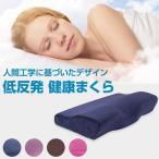 低反発枕 人間工学設計 いびき防止 頚椎サポート 肩こり対策 健康まくら 安眠枕 ◇ALW-FA546