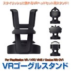 VRスタンド PSVR ショーケース VRメガネスタンド VRゴーグルスタンド VRイヤホンスタンド For PlayStation VR HTC Vive Oculus Rift CV1 ◇ALW-FOX-VRSTAND