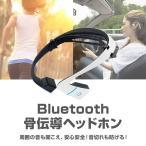 Bluetooth骨伝導ヘッドセット Bluetooth4.1 ヘッドホン 高音質 2台と接続可能 ワイヤレス イヤホン ハンズフリー スポーツ仕様 防塵防水 ◇ALW-LF-18
