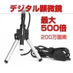 デジタル顕微鏡 500倍 200万画素 拡大鏡 内視鏡 ルーペ 写真 電子顕微鏡 ビデオカメラ 携帯 LEDライト ウルトラアイズ 三脚付き USB接続 ◇ALW-SCOPE-B007