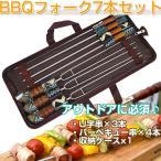 BBQ フォークセット バーベキュー 串 収納ケース付き 7本セット
