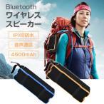 Bluetoothワイヤレススピーカー ステレオ 高音質 アウトドア IPX6 防水スピーカー 内蔵マイク搭載 microSDカード AUX対応 ◇ALW-SPK-BT801