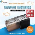 自動給餌器 餌やり器 水槽 魚 1日4回 タイマー 給餌器 オートフィーダー