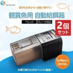 2個セット 自動給餌器 餌やり器 水槽 魚 1日4回 タイマー 給餌器 オートフィーダー