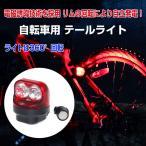 自立発電 自転車 テールライト 防水 軽量 小型 電磁誘導 磁石 マグネット ◇ALW-PAGAO-REARLED