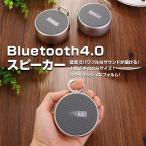 ショッピングbluetooth Bluetooth4.0 ワイヤレス ポータブル スピーカー 小型 手のひらサイズ 低音 転送距離10m ペアリング 再生時間5時間 USB充電式 ◇ALW-CY-BS02