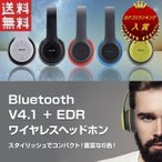 ショッピングbluetooth Bluetooth V4.1+EDR ワイヤレス ヘッドフォン ヘッドセット イヤフォン 音楽再生 電話応答 Micro SDメモリカードサポート 3.5mmケーブル対応 ◇ALW-EP-P47