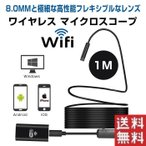 WiFi ワイヤレス マイクロスコープ 1M エンドスコープ HD USB 内視鏡 防水IP67 検査カメラ 200万画素 高解像度 Windows iOS Android PC ◇ALW-YPC99-1M