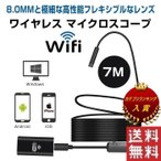 WiFi �磻��쥹 �ޥ����������� 7M ����ɥ������� HD USB ���� �ɿ�IP67 ��������� 200������ ������� Windows iOS Android PC ��ALW-YPC99-7M