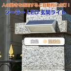 ソーラー LED 玄関ライト 人感センサー ガーデン 防水 モーションセンサー センサーライト 自動点灯 自動消灯 太陽光発電 ◇ALW-HBT-1606