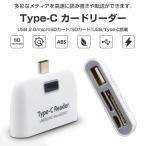 Type-C カードリーダー スマホ PC SD microSD USB2.0 ハブ iMac MacBook Air MacBook Pro MacBook Mac Mini ◇ALW-T-639