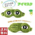 カエルモチーフ アイマスク 立体型 ポケット付き 旅行 睡眠 仮眠