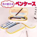 可愛い ペンケース おしゃれ 小物入れ 大容量 筆箱 かわいい ペンポーチ シンプル ぺんバッグ 筆入れ 文具 ケース◇ALW-CASE-BTE-052