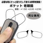 ポケット 老眼鏡 クリップアップレンズ 携帯 コンパクト シニアグラス 携帯 超スリム ゆうパケットで送料無料 ◇ALW-RL-205