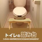 Yahoo!shop.alwaysトイレの踏み台 インテリア 組み立て トイレ用品 トイレ関連用品 その他 トイレ補助用品 トイレ子ども用品 ◇ALW-PD-200