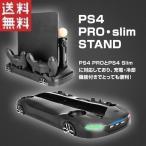 PS4 PRO・SLIM用 縦置きスタンド コントローラー Move モーションコントローラー 充電対応 車の形 3つUSBポート 冷却ファン付き 組立不要 ◇ALW-PS4-CARSTAND