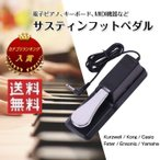 ピアノペダル ヤマハ カシオ 電子キーボード 電子ピアノ MIDI機器