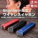 ショッピングbluetooth Bluetooth4.2 ワイヤレスイヤホン ヘッドセット 高音質 ワンボタン設計 軽量 防水 スポーツイヤホン 片耳 両耳 カナル型 ◇ALW-TWS-S2