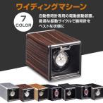 時計 自動巻き機 ワインディングマシーン ウォッチワインダー 腕時計用ケース