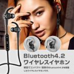 ショッピングbluetooth Bluetooth4.2 ワイヤレスイヤホン ブルートゥース ヘッドセット 高音質 内蔵マイク ノイズキャンセリング  ゆうパケットで送料無料  ◇ALW-PTM-B33