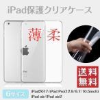 iPad保護ケース クリア ソフトカバー 衝撃吸収 落下防止 iPad2017 iPad Pro(12.9/9.7/10.5インチ) iPad Air(2013) iPad Air2(2014) ◇ALW-IPAD-TPU【メール便】