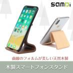 SAMDI 木製スマートフォン スタンド ホルダー インテリア