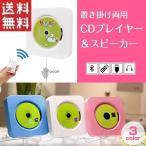 Yahoo!shop.always壁掛け式 CDプレイヤー Bluetooth ワイヤレス スピーカー スタンド付き AUX USB リモコン付き インテリア ◇ALW-KC-808