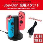 Nintendo Switch用 Joy-Con 充電スタンド 4台同時 スイッチ ジョイコン 充電器 充電指示ランプ USBケーブル付き 円型  ◇ALW-HC-A3502