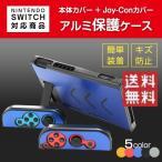 Nintendo Switch用 本体カバー Joy-Conカバー メタリックデザイン スイッチ保護カバー アルミニウム材 キズ防止  ◇ALW-NS-AL1 [メール便]