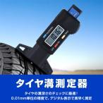 タイヤ溝測定器 デジタルデプスゲージ 単位0.01mm 測定範囲0〜25.4mm タイヤ溝・深さ 測定ゲージ 計測 自動車 車 メンテナンス 点検