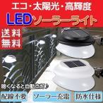 ソーラー LED  ガーデン ライト 100ルーメン 玄関 夜道 充電 防水等級IP55 夜間自動点灯 太陽光発電 屋外 照明 ALW-DS009