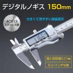 デジタルノギス 150mm 4CR13ステンレス鋼 内径 外径 測定工具 最小読取値 0.01mm ミリ インチ 切替 デジタル 液晶  DIY ボタン電池