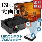 プロジェクター 家庭用 小型 コンパクト ホームシアター LED VGA HDMI アプリ連携 WIFI接続 ALW-UC46PLUS