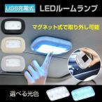 ルームランプ マグネット吸着 LEDライト 磁力 車載 読書灯 車内 照明 マグネット式 USB充電式 天井 室内 クローゼット 押し入れ 全3色