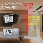 プロジェクション 投影 デジタル時計 温度計 湿度計 USB給電 電池駆動 目覚まし 2アラーム スヌーズ 日付 USB充電ポート付き おしゃれ