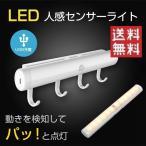 フック付き LEDライト 人感センサー USB充電式 懐中電灯