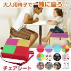 子供用 椅子クッション お食事 お子さま用 座布団 チェアシート 全11色