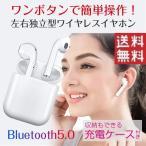 �磻��쥹 ����ۥ� TWS i9s Bluetooth5.0 ξ�� �Ҽ� ���ť������� �ⲻ�� �ޥ�����¢ ALW-TWS-I9S �ݥ����2��