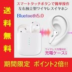 �磻��쥹 ����ۥ� TWS i10 Bluetooth5.0 ������Ω�� ξ�� �Ҽ� Qi�б� ���ť������� ���å���� ALW-TWS-I10 �ݥ����2��