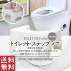 トイレット ステップ ミニ 小さめサイズ 踏み台 トイレトレーニング
