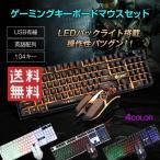 ゲーミング キーボード本体 マウス セット パソコン 有線 USB接続 104キー 英語配列 光学式マウス 1200dpi ALW-KB-GTX300