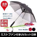 扇風機 ミストシャワー 日傘 ファン アンブレラ 遮光 UVカット