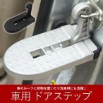 車用 ドアステップ 昇降フットペダル 汎用 折り畳み式 踏み台