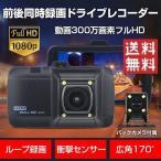 ドライブレコーダー 前後カメラ 車載 フロントカメラ170°広角 ループ録画