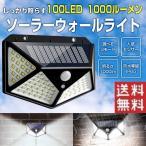 100LED ソーラーライト 人感 センサーライト 太陽光充電