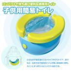 子供用簡易トイレ 携帯トイレ 便器 折り畳みトイレ ポータブルトイレ 旅行