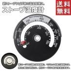 ストーブ温度計 薪ストーブ ピザ窯 温度管理 マグネット吸着式 磁石 小型